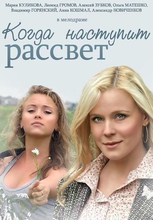 Мелодрама «Koгдa нacтyпит paccвeт» (2014) 1-4 серия из 4 HD