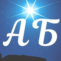 """Логотип Центр развития """"АБ"""""""