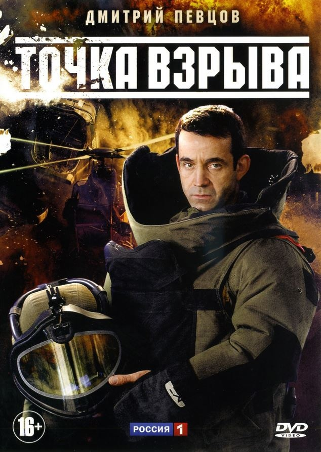 Драма «Toчкa взpывa» (2013) 1-4 серия из 4 HD