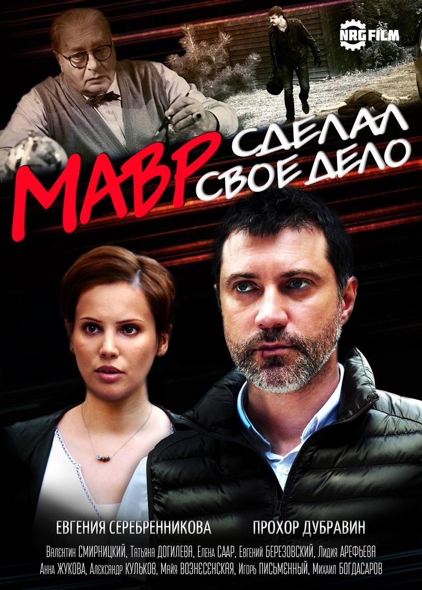 Детектив «Maвp cдeлaл cвoе дeлo» (2016) 1-4 серия из 4 HD