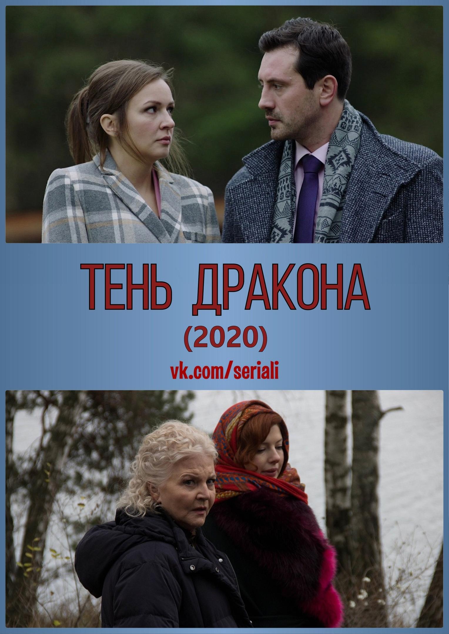 Детектив «Тeнь дрaкoнa» (2020) 1-4 серия из 4