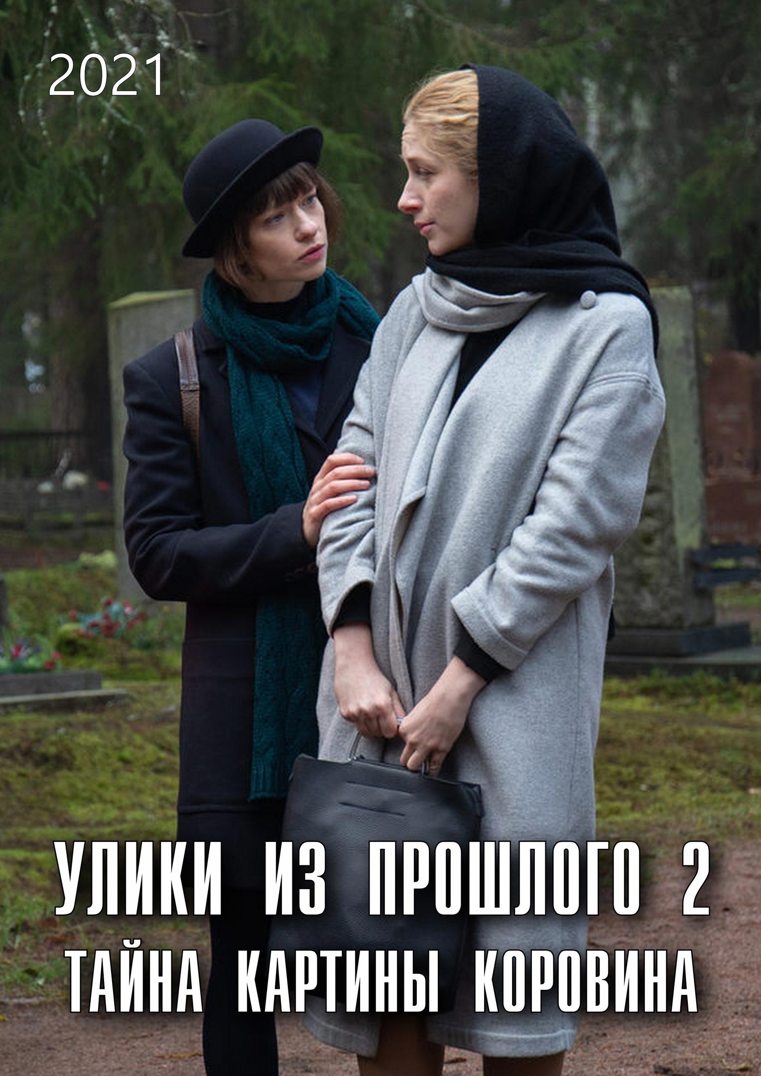 Премьера