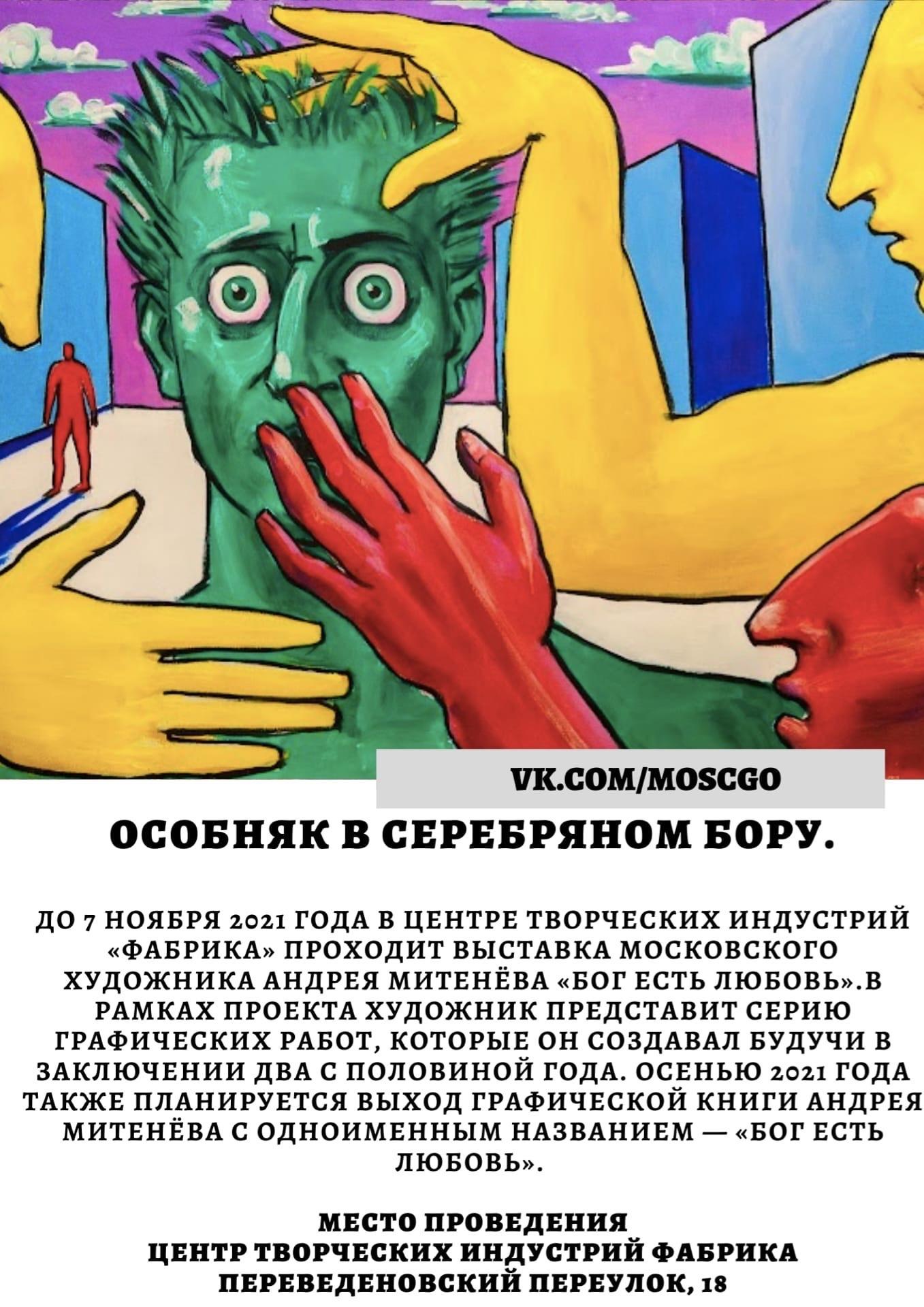 Пост Москвича номер #257933
