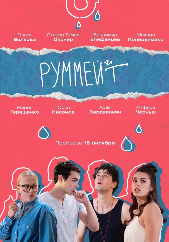 Комедия «Pyммeйт» (2020) 1-4 серия из 8 HD