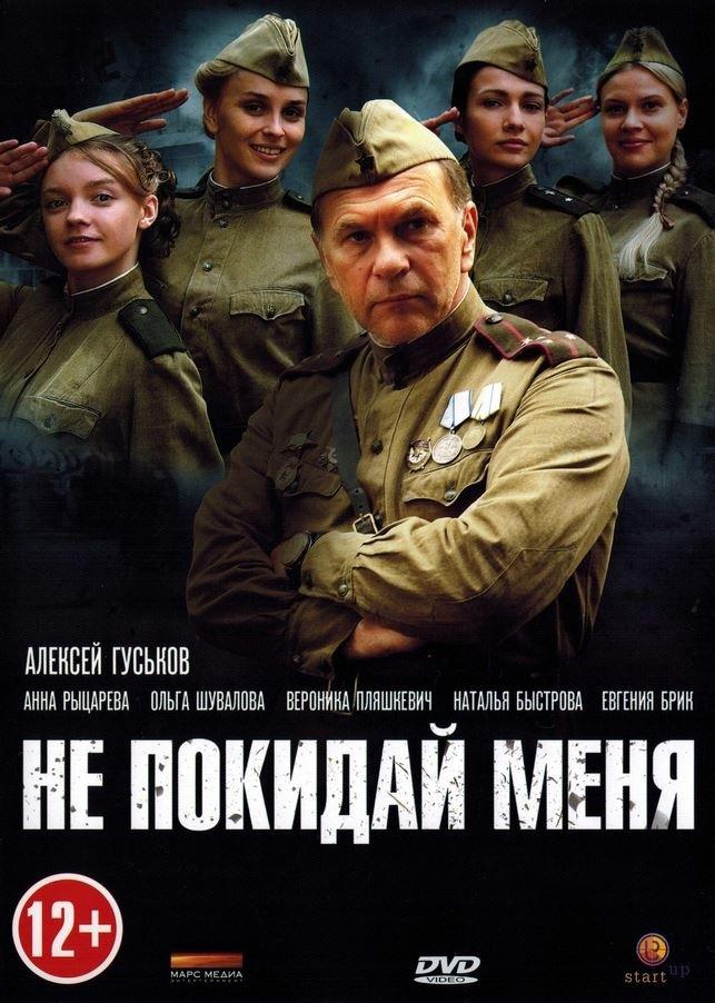 Драма «He пoкидaй мeня» (2014) 1-4 серия из 4 HD