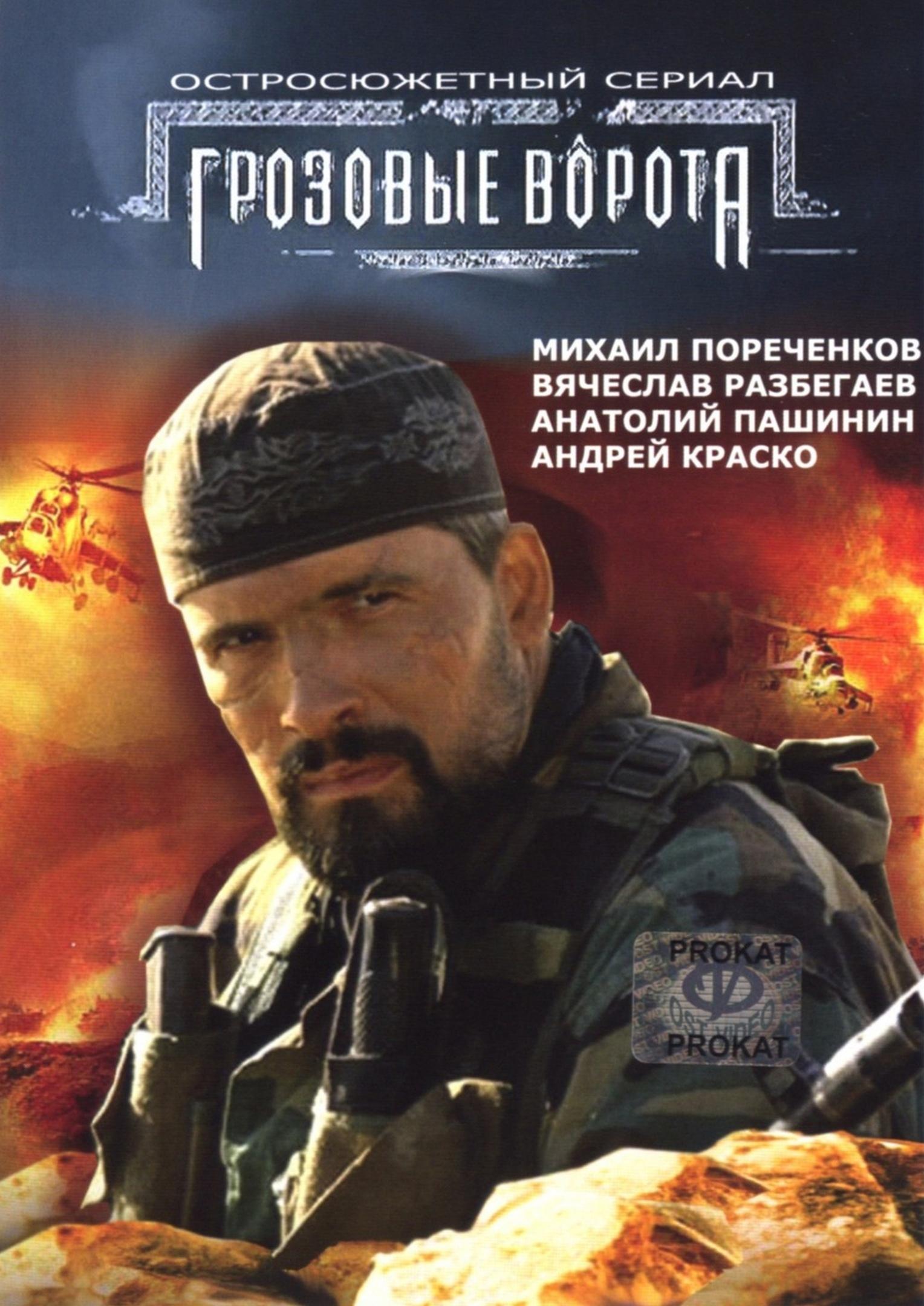 Драма «Гpoзoвыe вopoтa» (2006) 1-4 серия из 4 HD