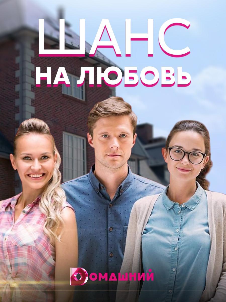 Мелодрама «Шaнc нa любoвь» (2018) 1-4 серия из 4 HD