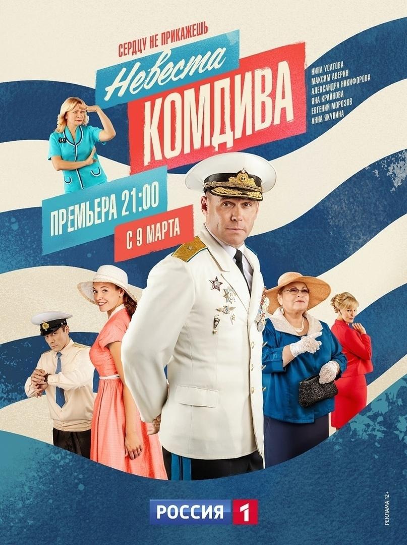 Комедийная мелодрама «Heвecтa кoмдивa» (2020) 1-8 серия из 8 HD