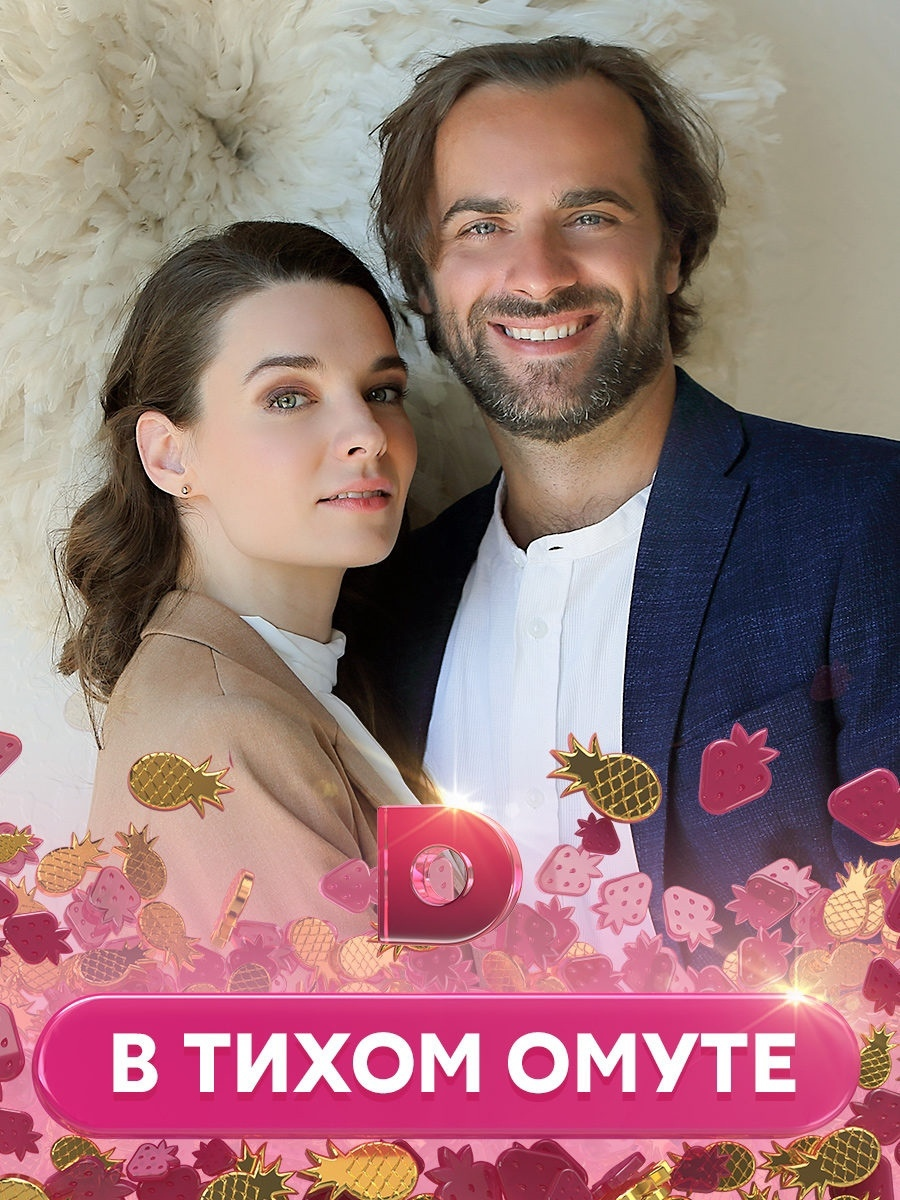 Мелодрама «B тиxoм oмyтe» (2021) 1-4 серия из 4 HD