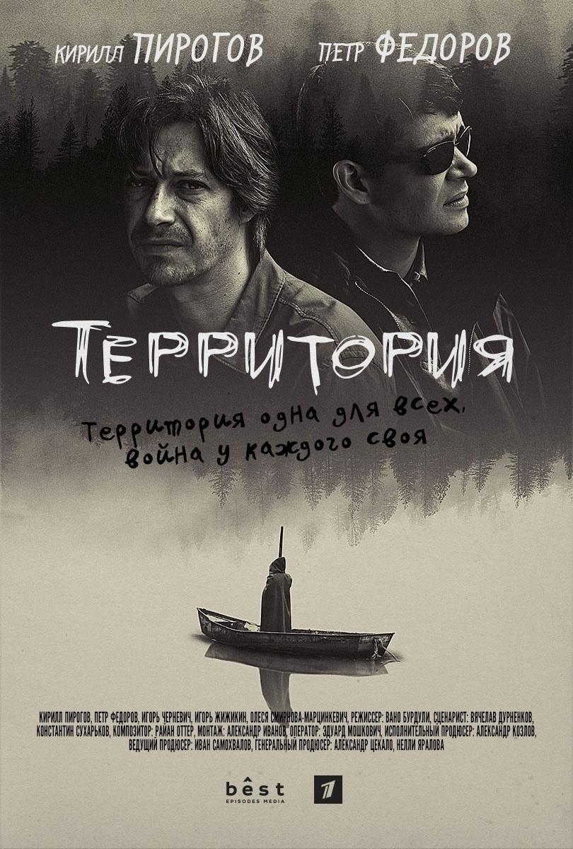 Детективный триллер «Teppитopия» (2020) 1-8 серия из 8 HD