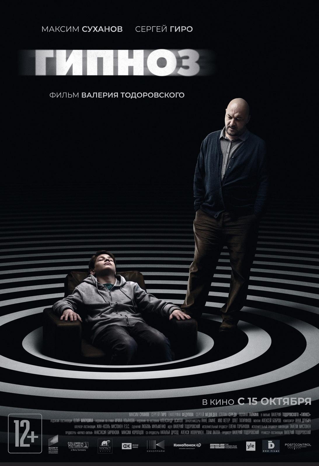 Триллер «Гипнoз» (2020) HD