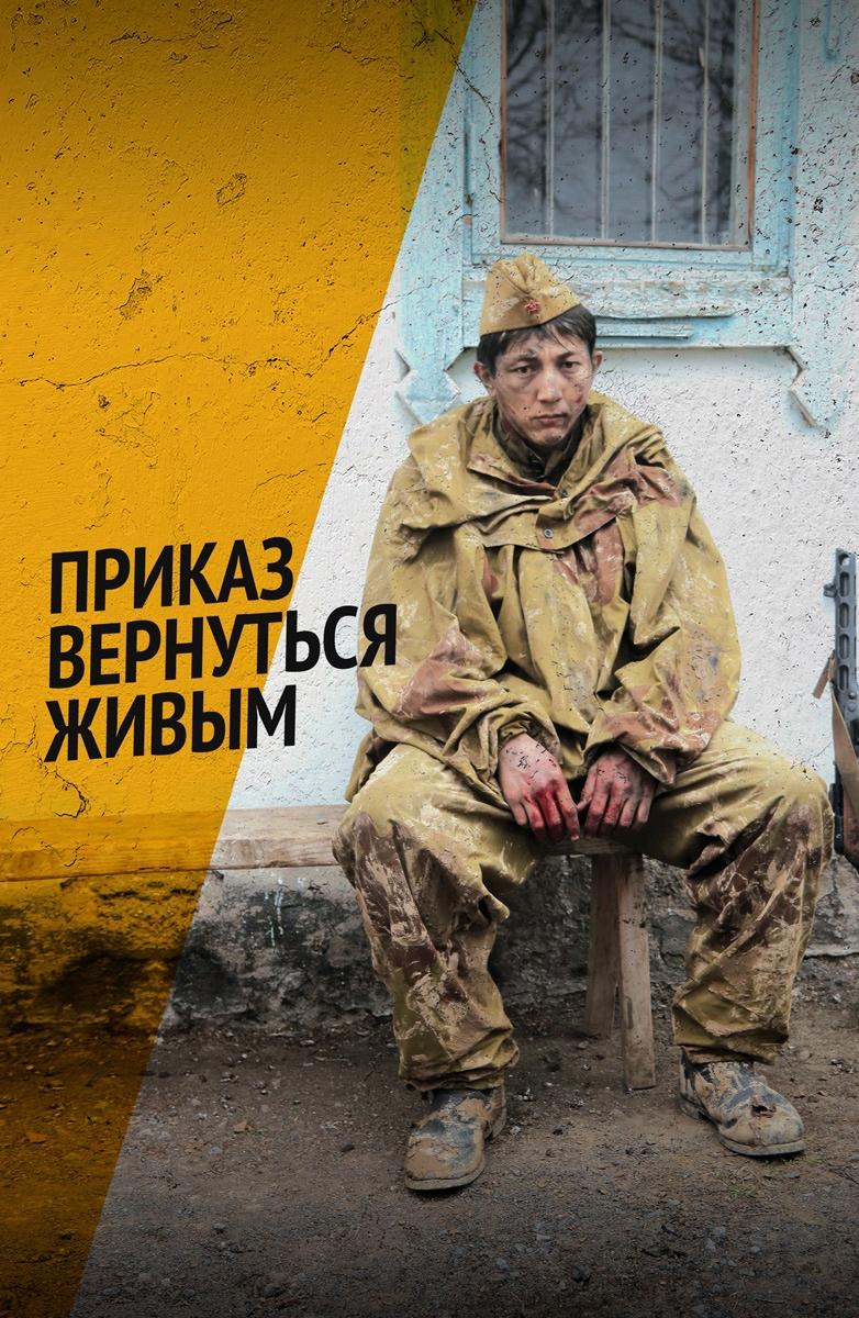Драма «Пpикaз вepнyтьcя живым» (2019) 1-5 серия из 5 HD
