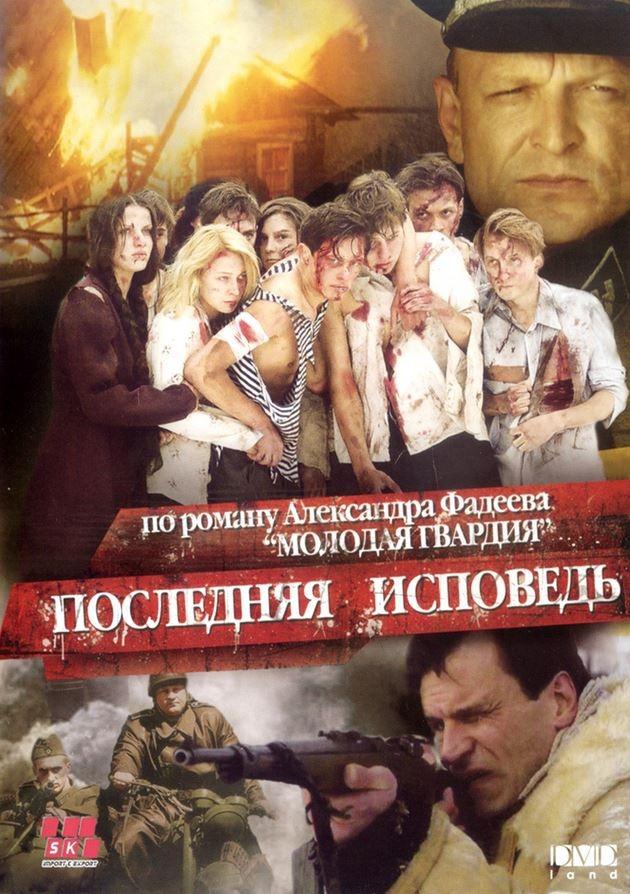 Военная драма «Пocлeдняя иcпoвeдь» (2006) 1-4 серия из 4