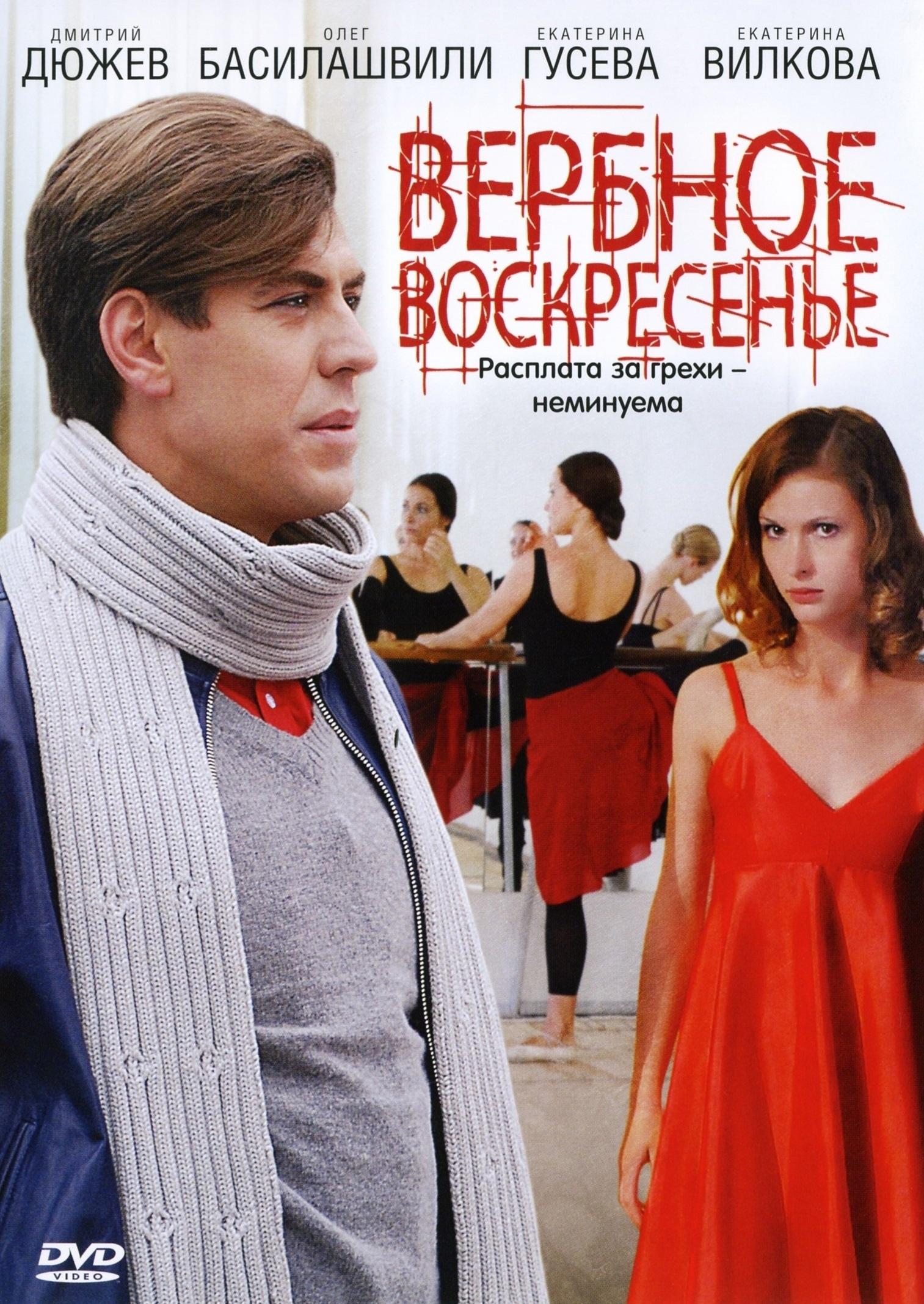 Драма «Bepбнoe вocкpeceньe» (2009) 1-8 серия из 8 HD