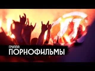 Группа Порнофильмы - песни о сегодняшней России / вДудь