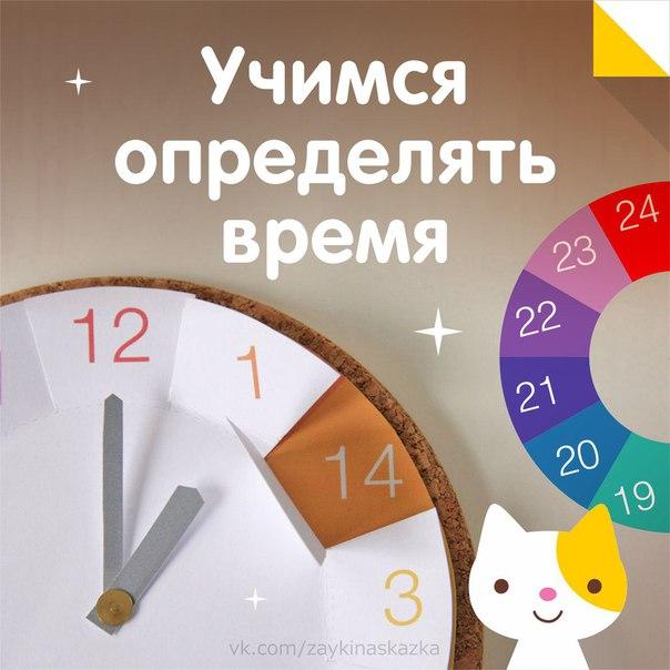 ИГРА «ЧАСИКИ» Учим ребёнка определять время