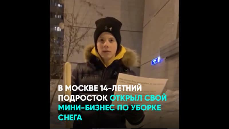 В Москве 14 летний подросток открыл свой мини бизнес по уборке снега