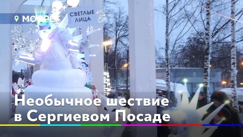 ВИДЕО Посадский DUFT PUNK в Сергиевом Посаде