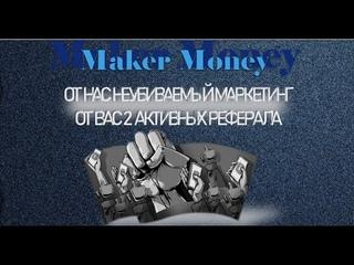 MAKER MONEY МАРКЕТИНГ ОТ АДМИНА
