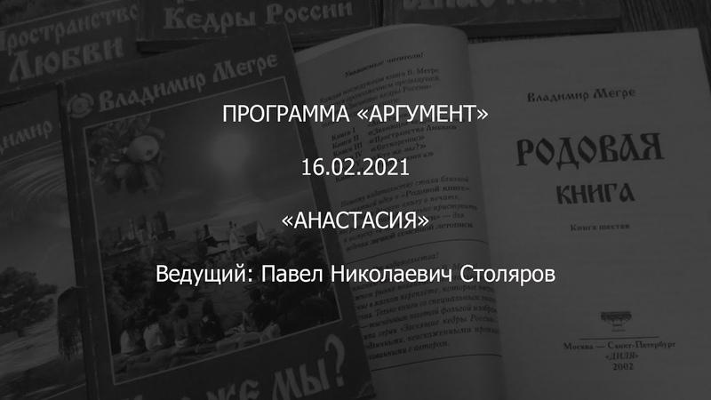 Программа Аргумент от 16 02 2021 Анастасия Мегре