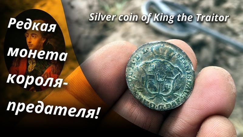ПЕРЕХВАТИЛО ДЫХАНИЕ ОТ ЭТОЙ КРАСОТЫ Редкое серебро Последнего Короля Польши на глухом поле