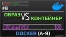 Docker от А до Я#devops@proglib