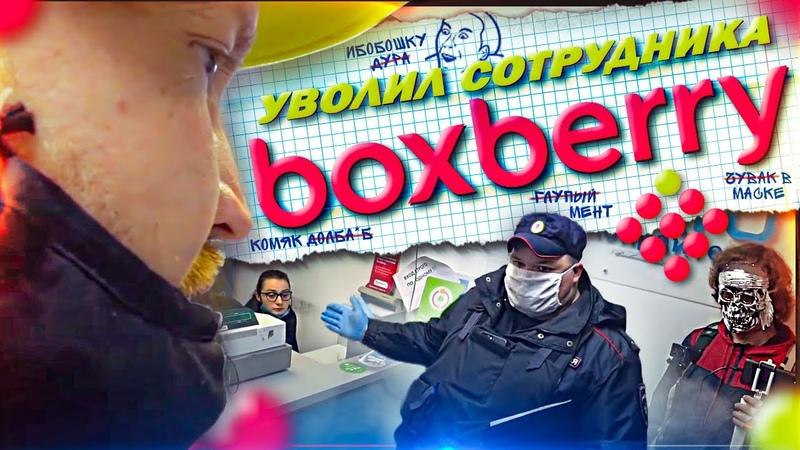 Ибобошку уволили и привлекли Боксбери лажает boxberry охренели