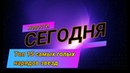 Это интересно топ 15 самых голых нарядов звезд Новости сегодня