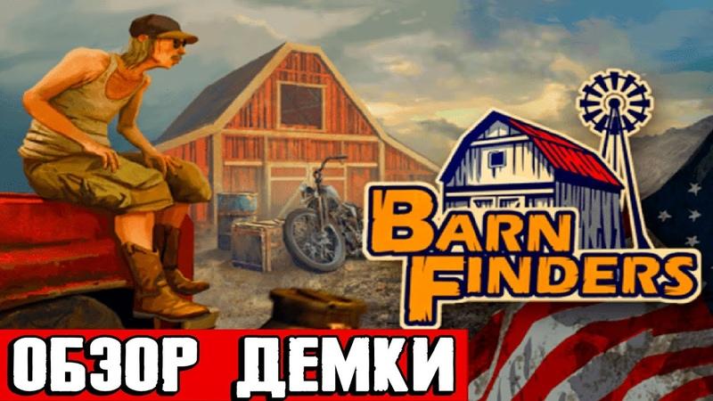 Barn Finders обзор и прохождение DEMO версии симулятора ломбарда