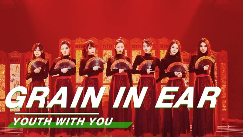 Grain in Ear Chinese traditional style stage《芒种》中国风来袭 第7期舞台纯享 YouthWithYou 青春有你2 iQIYI