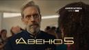 Авеню 5   1 сезон (Русский трейлер)
