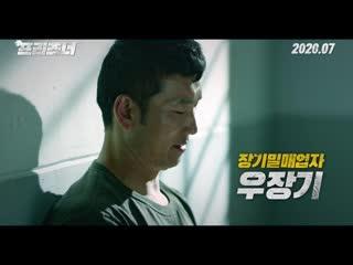 Заключённый/The Prisoner (2020, Южная Корея)