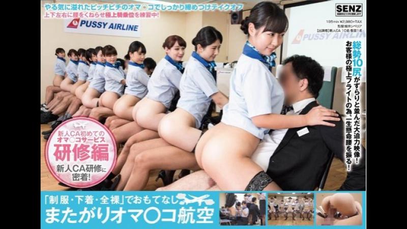 Японское порно Школа стюардесс Japanese porn Sex, Uniform, Stewardess, Variety,