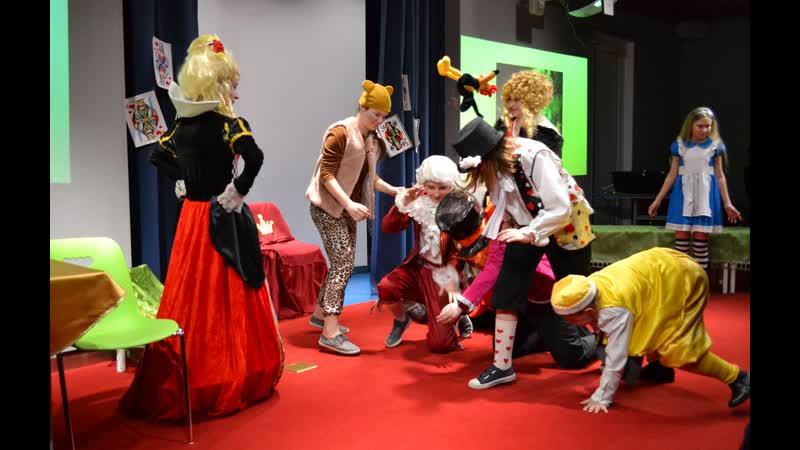 Алиса в стране чудес Группа Театр без границ