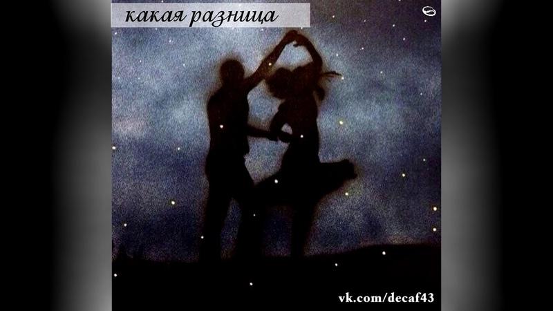 DECAF43 Какая разница lyric video single