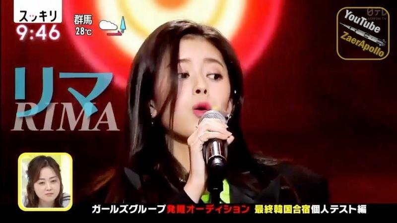 NIZI Project Part 2 ENG Yokoi RIMA Honey Performance Cut JYP Comments 横井里茉 リマ 리마 虹スッキリ