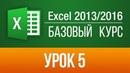 Обучение Excel 2013/2016. Урок 5