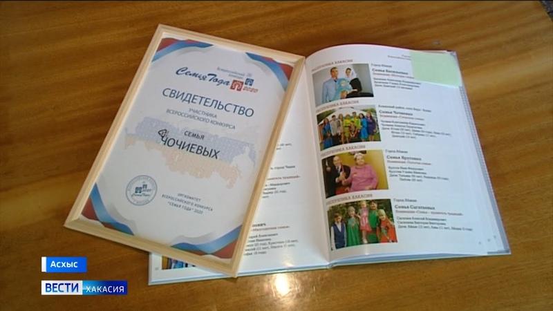 Совет старейшин Аскизского района по итогам 2020 года вручил награды за благие дела