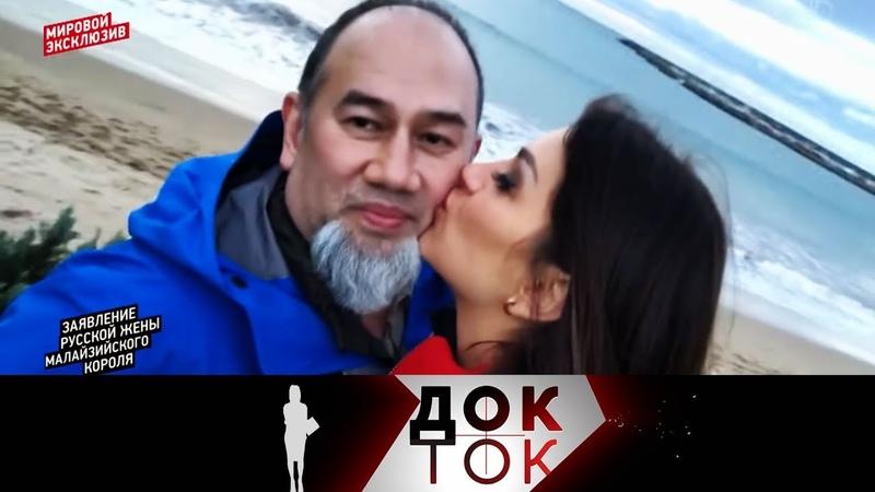 Заявление русской жены малайзийского короля Док ток Выпуск от 18 02 2020