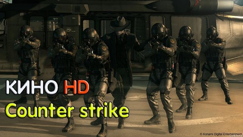 КРУТОЙ БОЕВИК ФИЛЬМ Флагмен меняет курс КИНО HD Counter strike