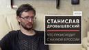 Станислав Дробышевский Что происходит с наукой в России