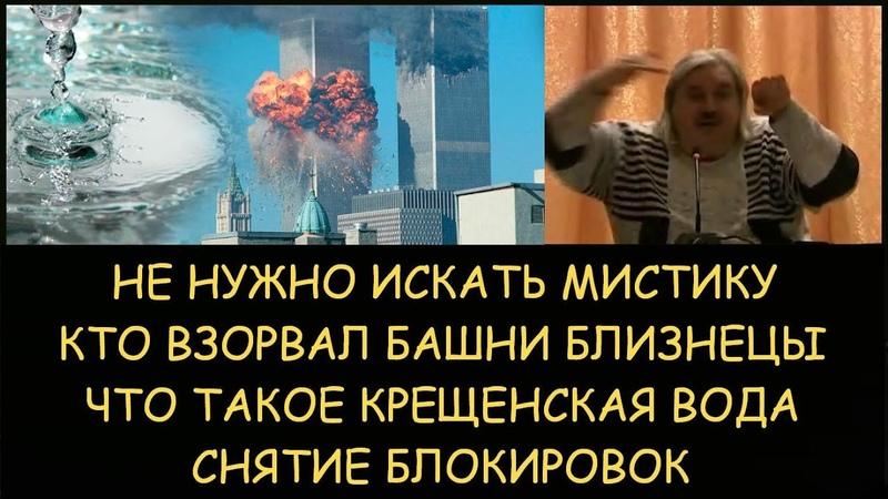 Н Левашов Не нужно искать мистику Кто взорвал башни близнецы Что такое крещенская вода