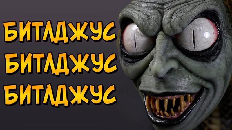 Призрак демон Битлджус из фильма и мультсериала Битлджус способности характер происхождение