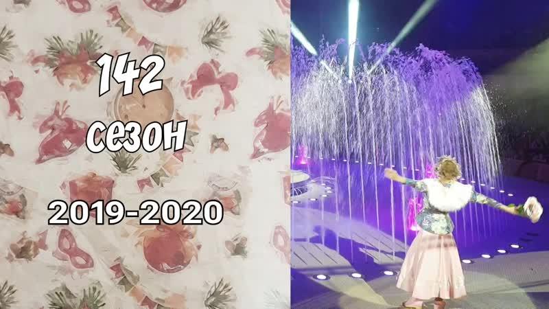Цирк на Фонтанке 2019