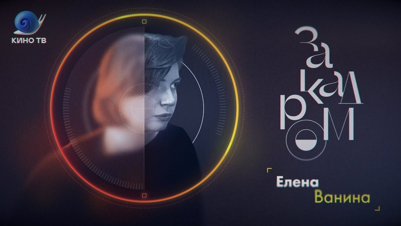 Елена Ванина сценарист «Последнего министра» про создание сериалов и работу с Волобуевым.