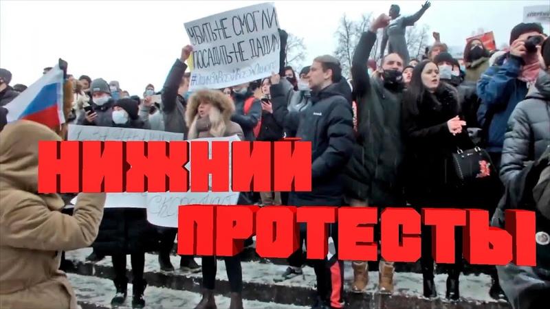 Протесты в Нижнем Новгороде 23 01 21 Protests for the freedom of Alexei Navalny in Nizhny Novgorod