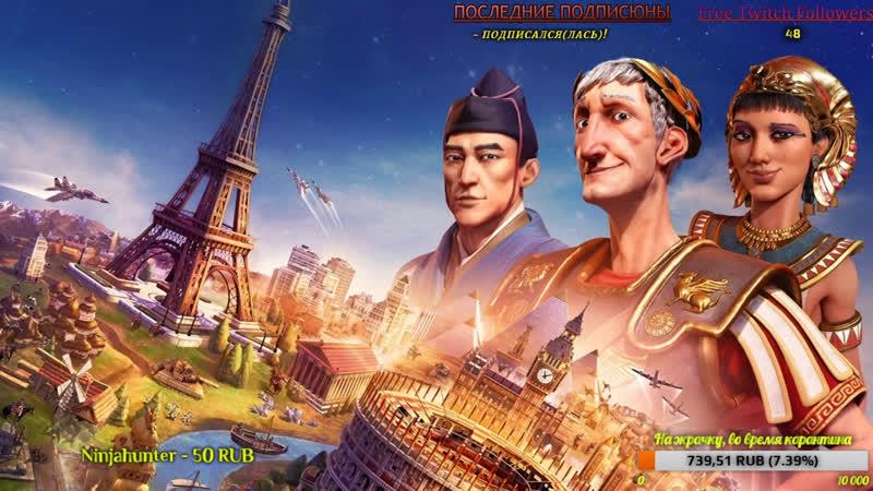 Civilization VI Гамаем и Болтаем