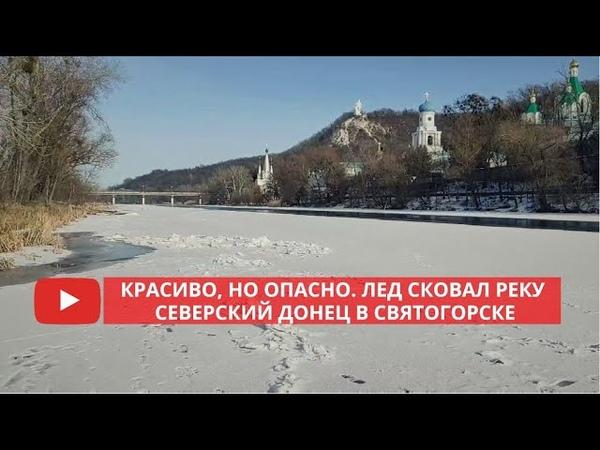 Красиво но опасно Лед сковал реку Северский Донец в Святогорске