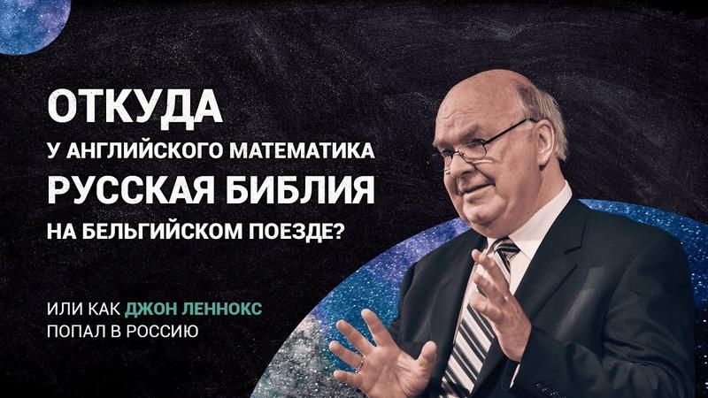 Откуда у английского математика русская Библия на бельгийском поезде Как Леннокс попал в Россию