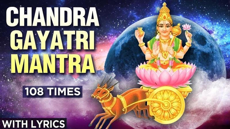 Chandra Gayatri Mantra 108 Times With Lyrics - Sharad Purnima Special   चंद्र गायत्री मंत्र १०८ बार